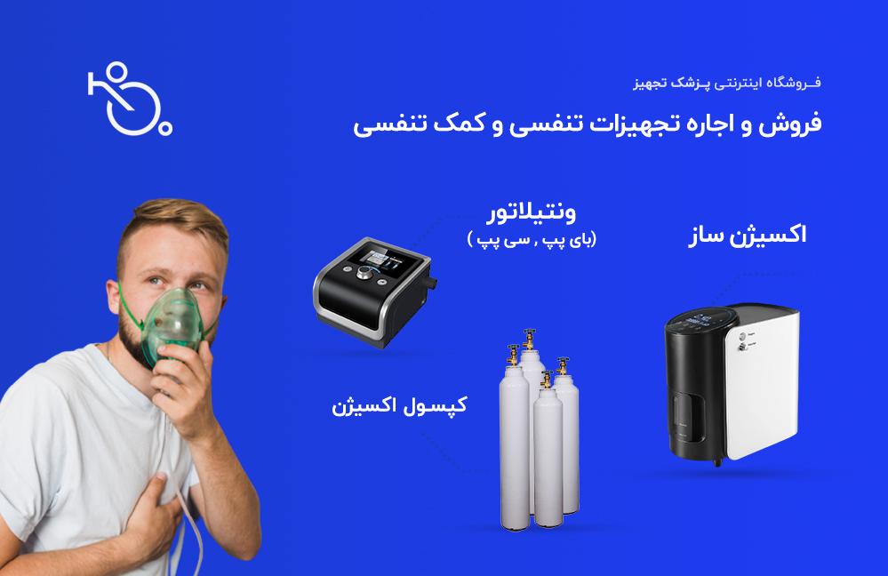 اسلایدر-فروش-تجهیزات-تنفسی