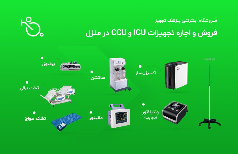 اسلایدر-فروش-واجاره-تجهیزات-پزشکی